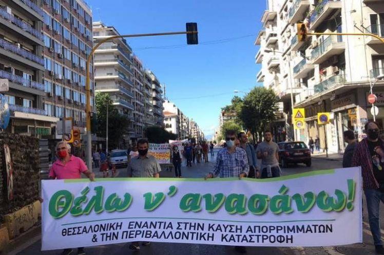 «Θέλω ν' ανασάνω»- Πορεία ενάντια στην καύση απορριμμάτων στη Θεσσαλονίκη