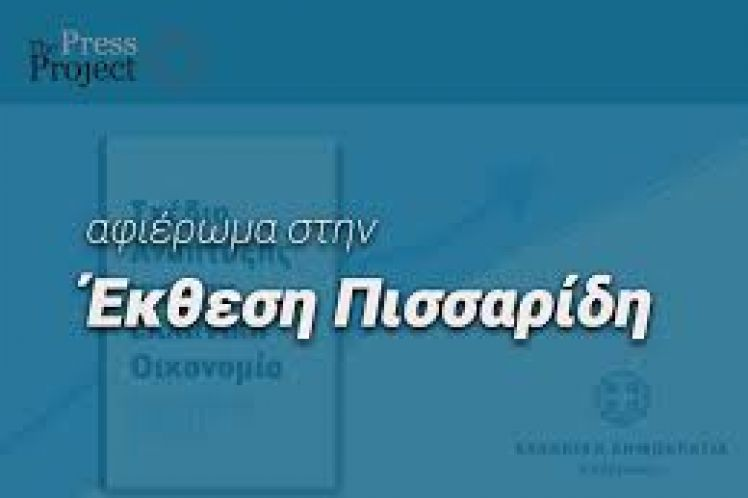«Ο Τσιόδρας της οικονομίας»: Αφιέρωμα στην Έκθεση Πισσαρίδη
