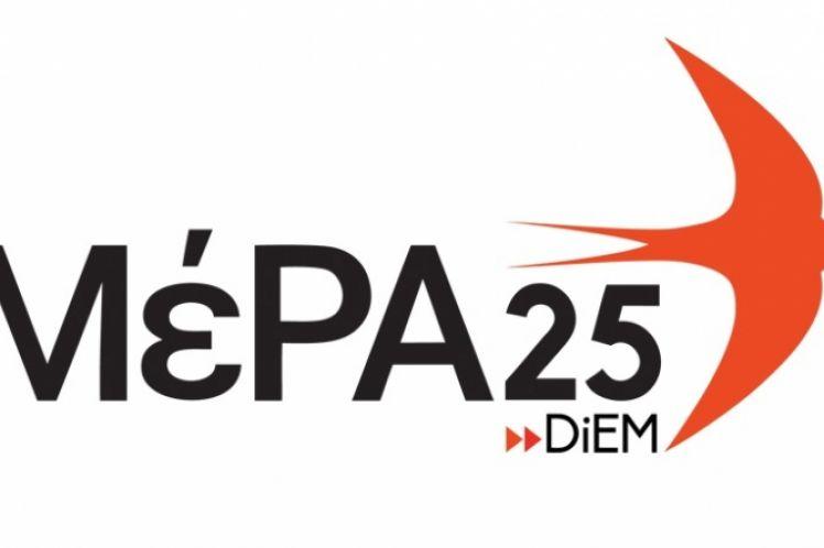 ΜέΡΑ25: Η κυβέρνηση να πάψει να παραβιάζει τον σωφρονιστικό νόμο