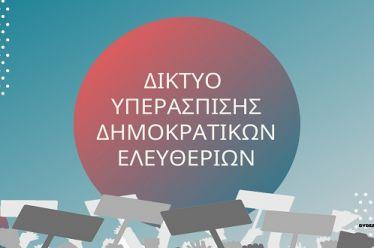 Να ενώσουμε βλέμματα και φωνές ενάντια στην αστυνομική βία και αυθαιρεσία στην Ελλάδα