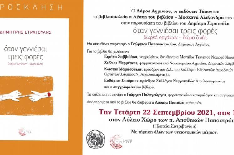 Παρουσίαση βιβλίου Δημήτρη Στρατούλη-Πρόσκληση